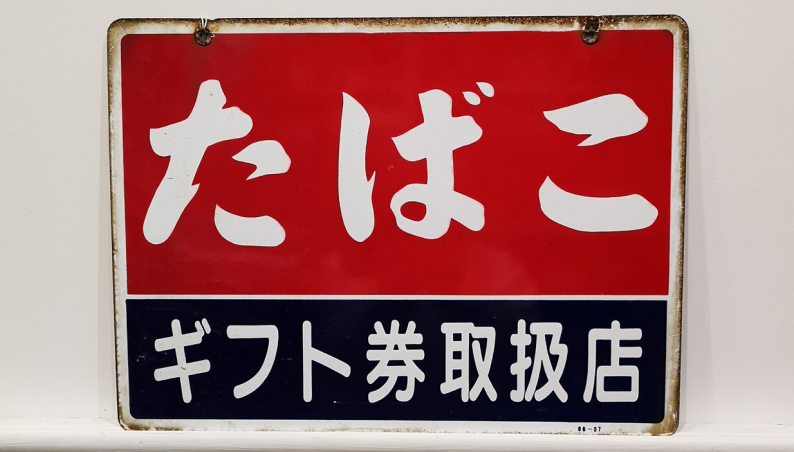 Old Japanese Enamel Signs